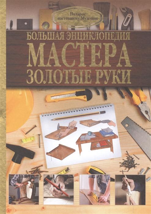 Джеймсон Р. Большая энциклопедия мастера золотые руки