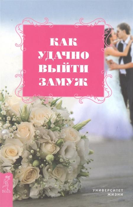 Как удачно выйти замуж а попова как удачно выйти замуж