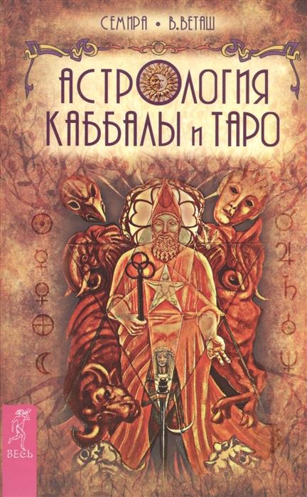 Семира, Веташ В. Астрология Каббалы и Таро цена