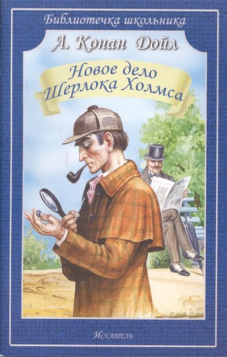 Новое дело Шерлока Холмса Рассказы