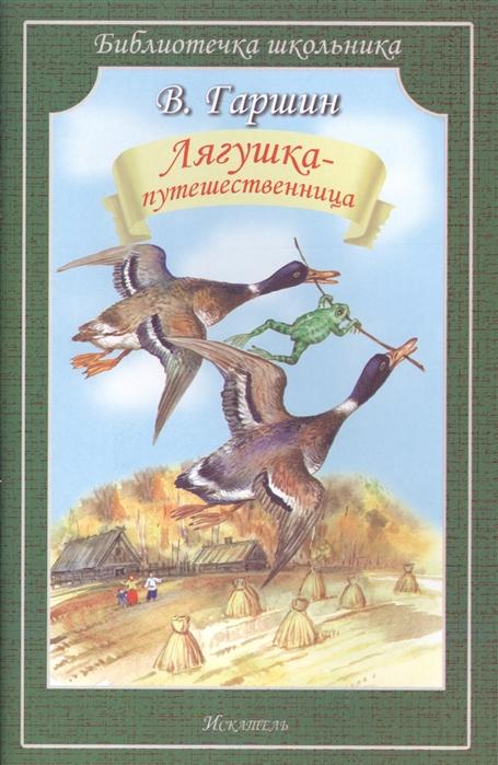 купить Гаршин В. Лягушка-путешественница Сказки Рассказ недорого