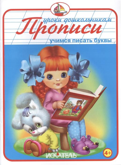 Вахтин В., Шахгелдян А., Смирнова Е. (худ.) Учимся писать буквы Прописи цена в Москве и Питере