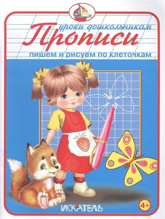 Вахтин В. (худ.) Пишем и рисуем по клеточкам Прописи цена в Москве и Питере
