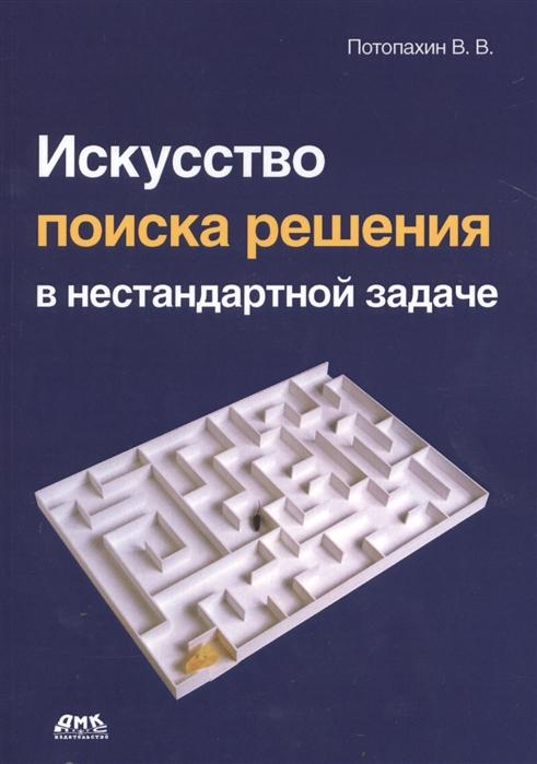 Потопахин В. Искусство поиска решения в нестандартной задаче в в потопахин современное программирование с нуля