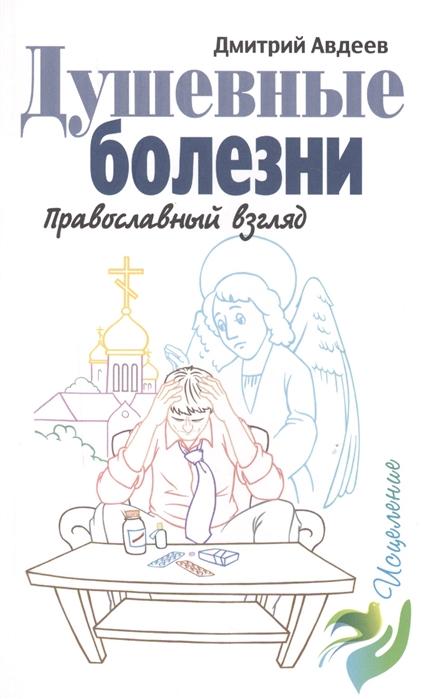 Авдеев Д. Душевные болезни Православный взгляд священник сысоев д ислам православный взгляд isbn 9785943830082