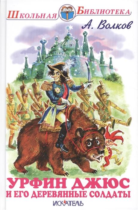 Волков А. Урфин Джюс и его деревянные солдаты Сказочная повесть волков а м урфин джюс и его деревянные солдаты ил а власовой