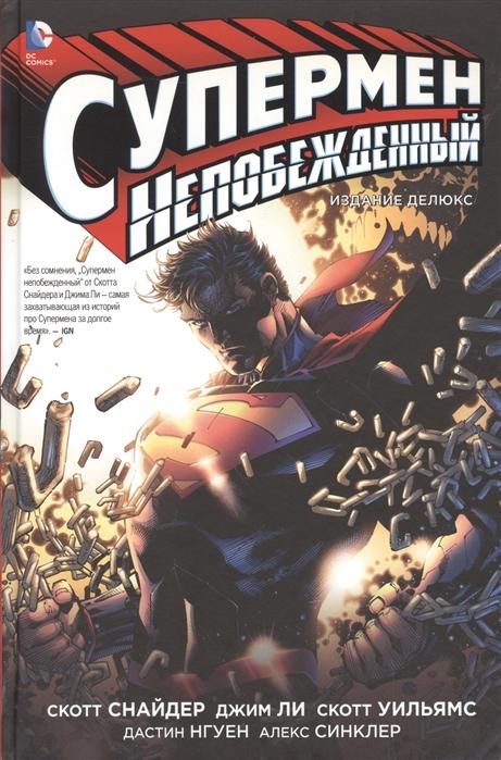 Снайдер С. Супермен Непобежденный графический роман цены онлайн