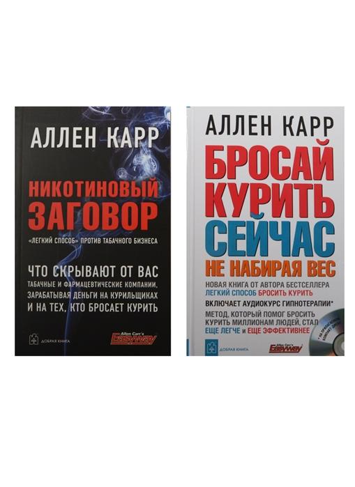 Бросай курить сейчас не набирая вес Никотиновый заговор Легкий способ против табачного бизнеса CD комплект из 2 книг