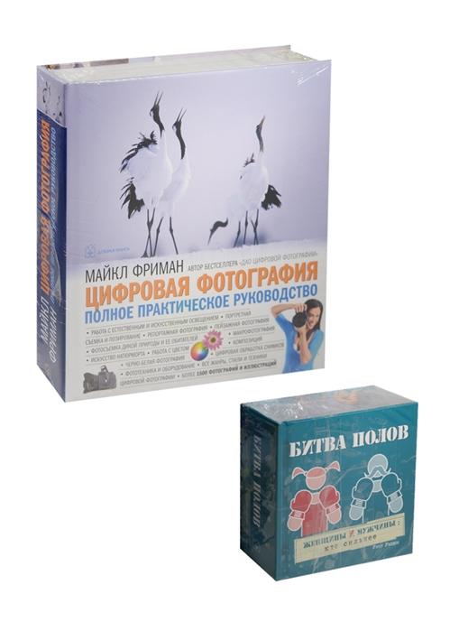 Цифровая фотография Полное практическое руководство Битва полов Женщины и мужчины кто сильнее комплект из 2 книг