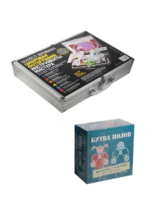 Цифровая фотография Инструменты мастера Битва полов Женщины и мужчины кто сильнее комплект из 6 книг CD