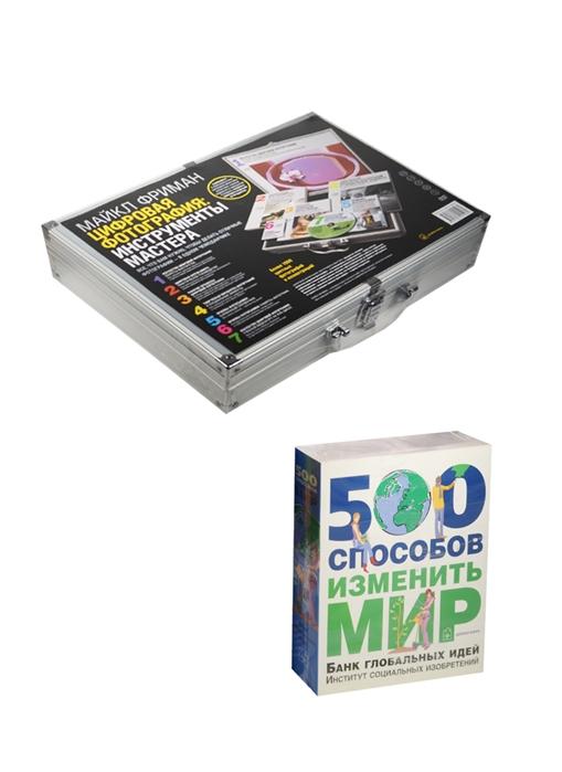 Цифровая фотография Инструменты мастера 500 способов изменить мир комплект из 6 книг CD