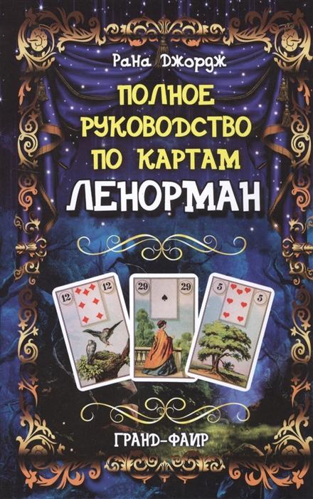 Джордж Р. Полное руководство по картам Ленорман белинда левиц казино полное руководство по играм