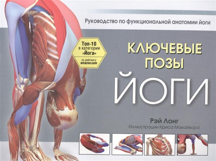 Лонг Р. Ключевые позы йоги Руководство по функциональной анатомии йоги лонг р ключевые мышцы йоги руководство по функциональной анатомии йоги