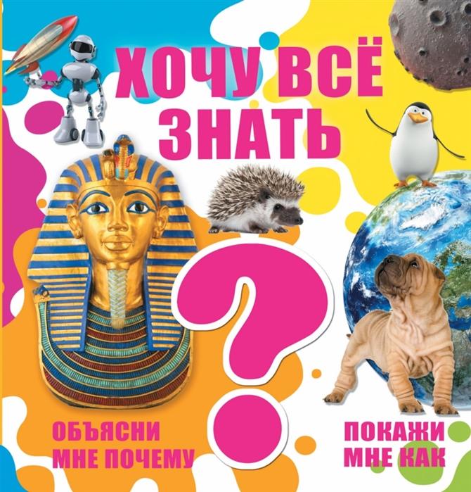 Кошевар Д., Мерников А. Хочу все знать кошевар д макатерчик а деньги мира