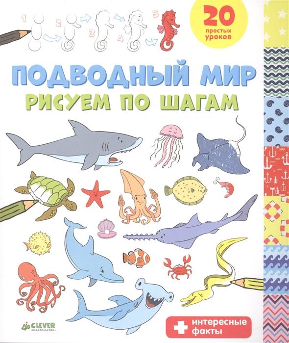 Покидаева Т. Подводный мир Рисуем по шагам 20 простых уроков интересные факты
