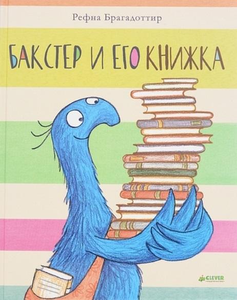 Брагадоттир Р. Бакстер и его книжка clever бакстер и его книжка кбрагадоттир р с 4 лет