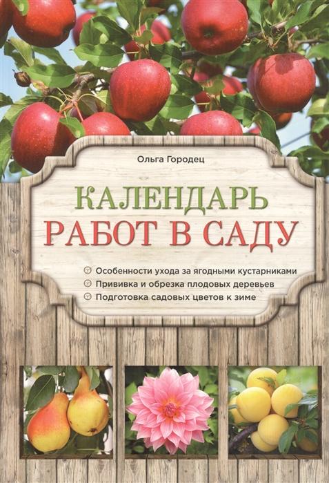цены Городец О. Календарь работ в саду