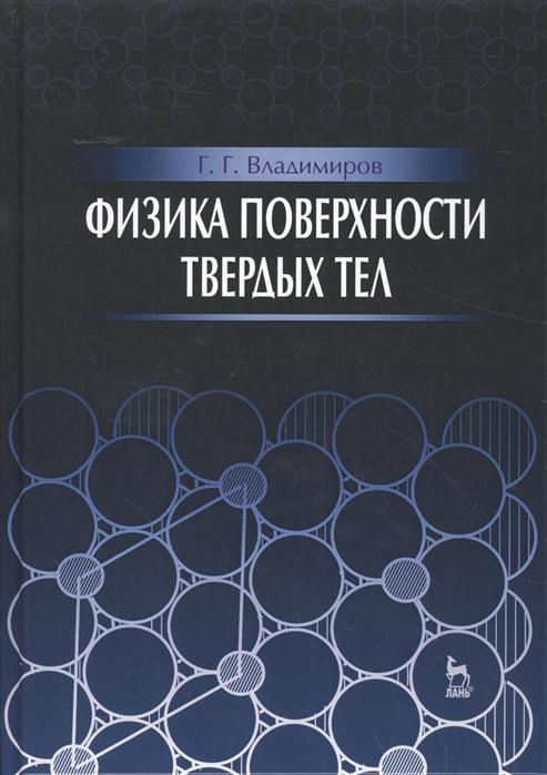 Владимиров Г. Физика поверхности твердых тел Учебное пособие цена