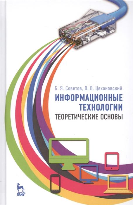 Советов Б., Цехановский В. Информационные технологии теоретические основы Учебное пособие недорого