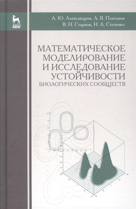 все цены на Александров А., Платонов А., Старков В., Степенко Н. Математическое моделирование и исследование устойчивости биологических сообществ онлайн