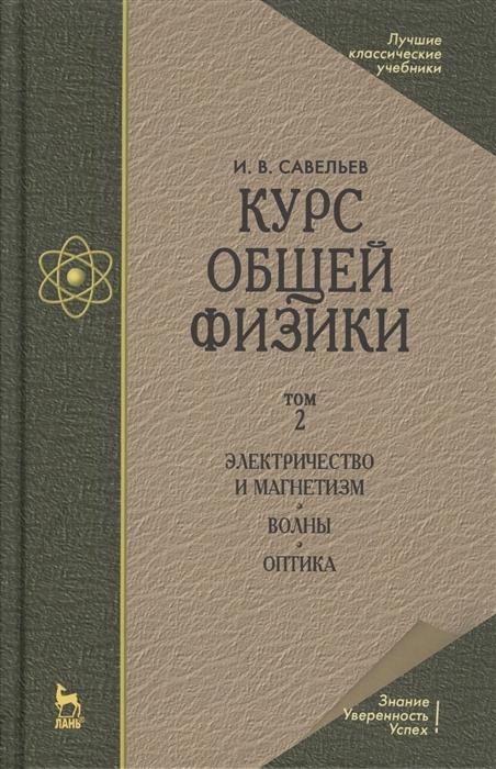Фото - Савельев И. Курс общей физики В 3-х томах Том 2 Электричество и магнетизм Волны Оптика оптика