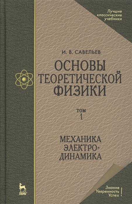 цены на Савельев И. Основы теоретической физики в двух томах Том 1 Механика Электродинамика  в интернет-магазинах
