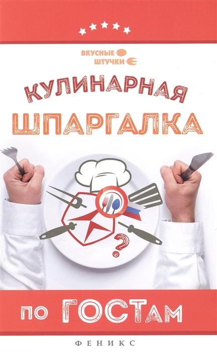 Солнечная М. (сост.) Кулинарная шпаргалка по ГОСТам цена