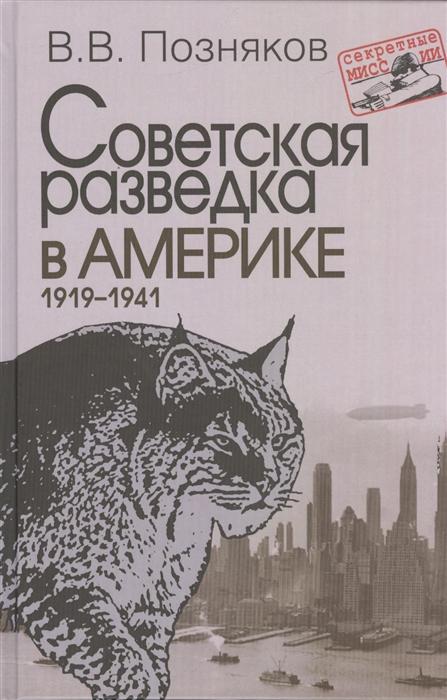 Позняков В. Советская разведка в Америке 1919-1941