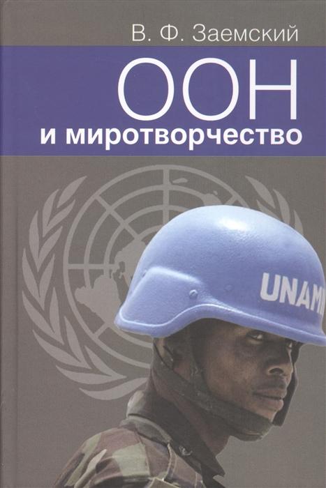 Заемский В. ООН и миротворчество Курс лекций цена и фото