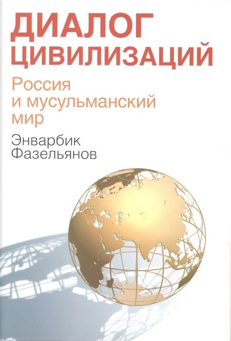 Фазельянов Э. Диалог цивилизаций Россия и мусульманский мир ислам культура мусульманства мусульманский мир