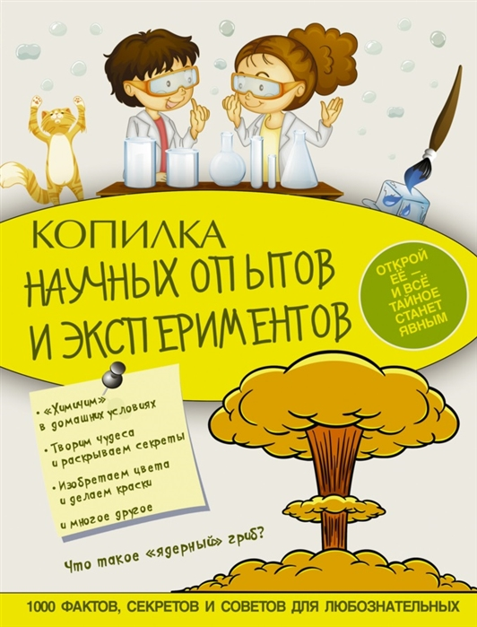 Аниашвили К. Копилка научных опытов и экспериментов цена