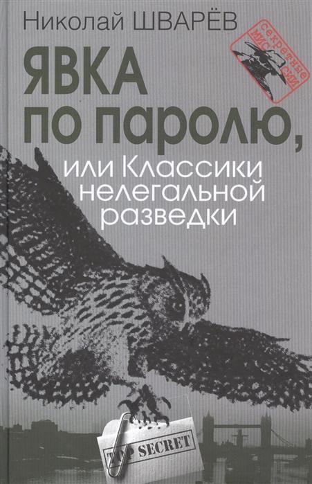 Шварев Н. Явка по паролю или Классики нелегальной разведки