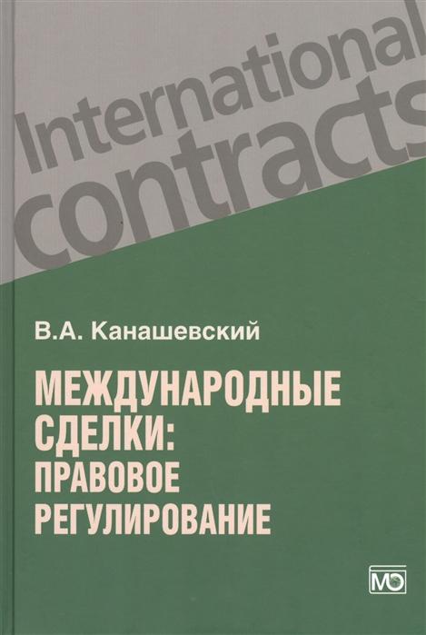 Фото - Канашевский В. Международные сделки правовое регулирование канашевский в международные сделки правовое регулирование