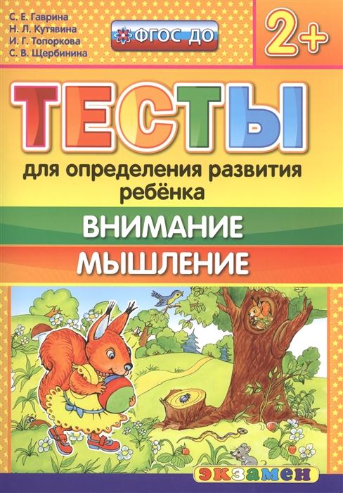 Гаврина С., Кутявина Н., Топоркова И., Щербинина С. Тесты для определения развития ребенка Внимание Мышление 2