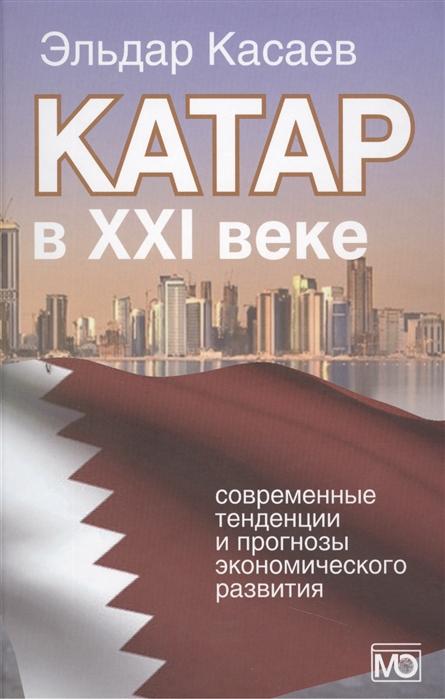 Катар в XXI веке современные тенденции и прогнозы экономического развития