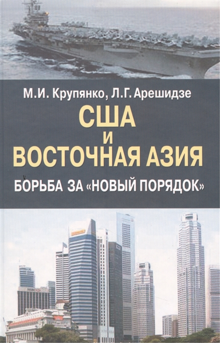 Крупянко М., Арешидзе Л. США и Восточная Азия Борьба за новый порядок недорого
