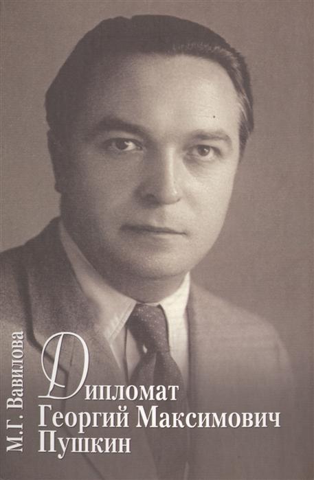 Дипломат Георгий Максимович Пушкин Семейный калейдоскоп