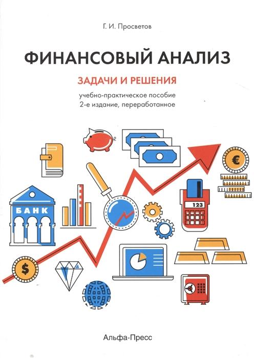 Просветов Г. Финансовый анализ Задачи и решения Учебно-практическое пособие
