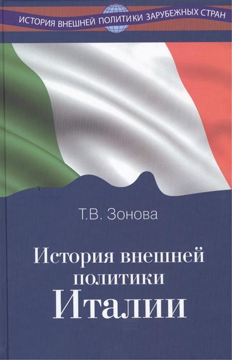 Зонова Т. История внешней политики Италии ристе у история внешней политики норвегии
