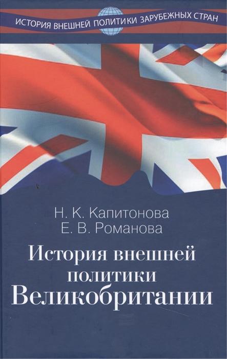 Капитонова Н., Романова Е. История внешней политики Великобритании ристе у история внешней политики норвегии