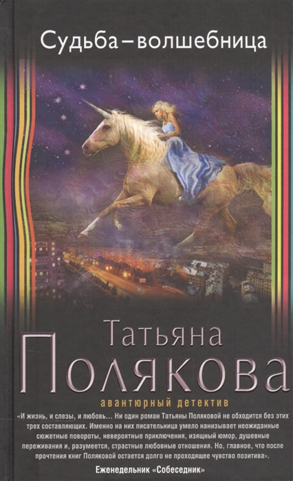 Фото - Полякова Т. Судьба-волшебница полякова т судьба волшебница