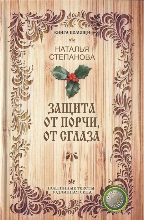 Степанова Н. Защита от порчи от сглаза степанова наталья ивановна от порчи и сглаза