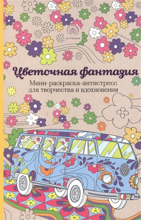 Полбенникова А. (ред.) Цветочная фантазия Мини-раскраска-антистресс для творчества и вдохновения