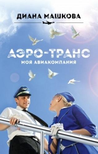 Машкова Д. Аэро-транс Моя авиакомпания ютэйр виртуальная авиакомпания