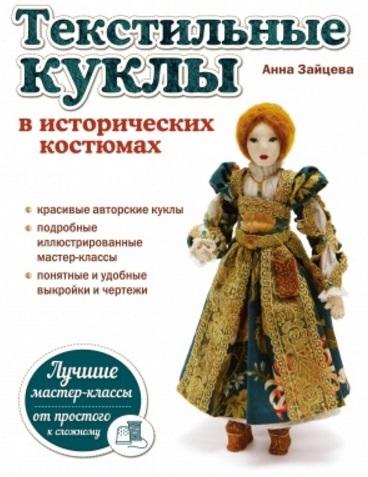 Зайцева А. Текстильные куклы в исторических костюмах Лучшие мастер-классы от простого к сложному