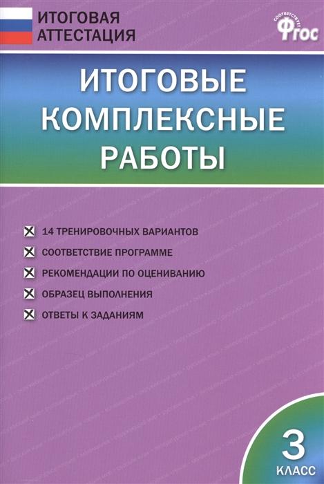 Клюхина И. (сост.) Итоговые комплексные работы 3 класс 14 тренировочных вариантов Соответствие программе Рекомендации по оцениванию Образец выполнения Ответы к заданиям