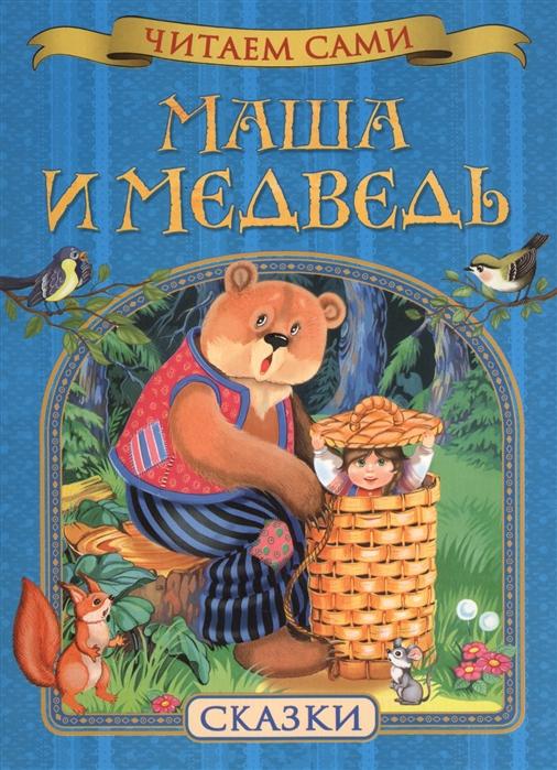 Мельниченко М. (ред.) Маша и медведь Сказки макарова в ред мультраскраска маша и медведь