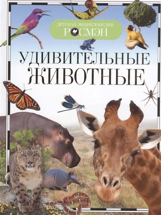 Травина И. Удивительные животные травина и лесные животные
