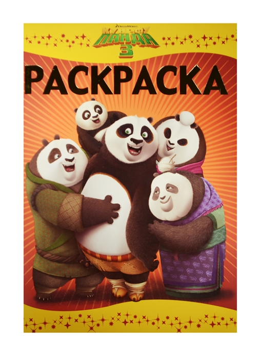 Токарева Е. (ред.) Раскраска-люкс РЛ 1601 Кунг-фу Панда 3 раскраска отгадалка кунг фу панда 3 1602