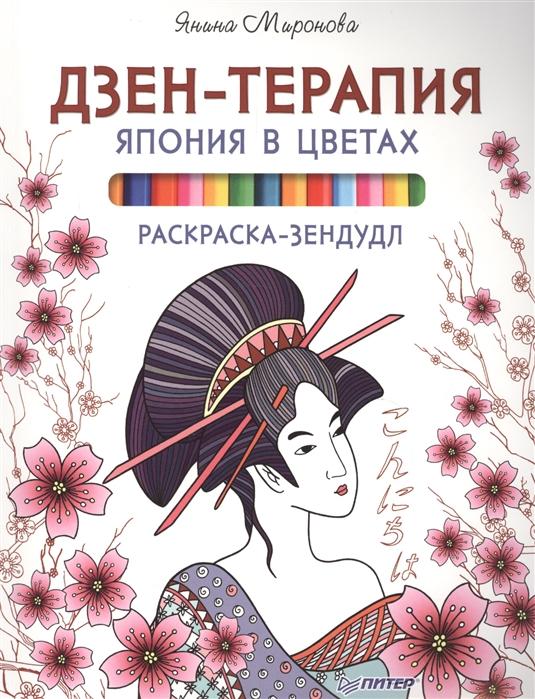 Миронова Я. Дзен-терапия Япония в цветах Раскраска-зендудл